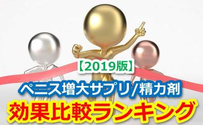 【2019版】ペニス増大サプリ精力剤 効果比較ランキング