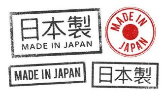 国産日本製
