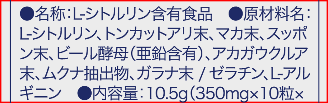 ゼノシード成分表記